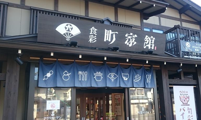 角館・食の新スポット「食彩 町家館」