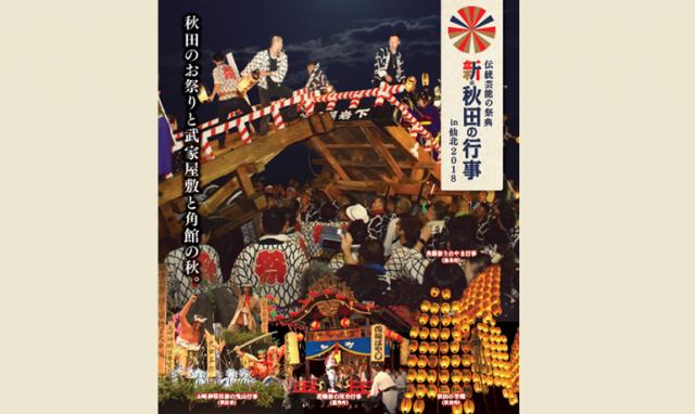 秋田の伝統芸能が角館に大集結