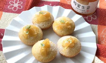 蜂蜜生姜のカップケーキ