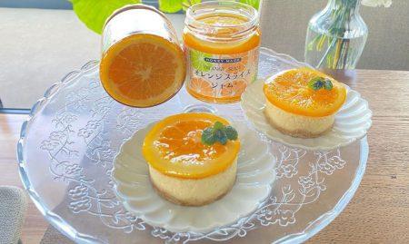 オレンジスライスジャムのNYチーズケーキ
